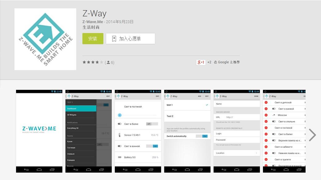 RaZberry Z-Wave